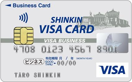しんきんVisaビジネスカード 券面 画像