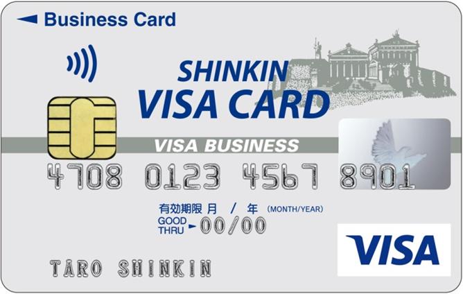 しんきんVisaクラシック法人カード 券面 画像