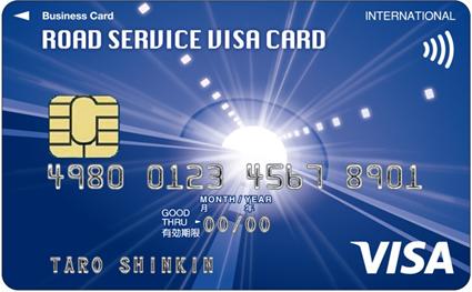 しんきんVisaロードサービスクラシック法人カード 券面 画像
