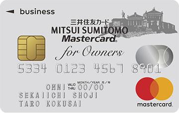 三井住友ビジネスカード for Owners Mastercard