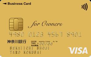 神奈川銀行ビジネスカード for Owners ゴールドカード