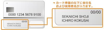 三井住友ビジネスカード for Owners カード券面に会社名表記