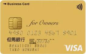 但馬銀行ビジネスカード for Owners ゴールドカード