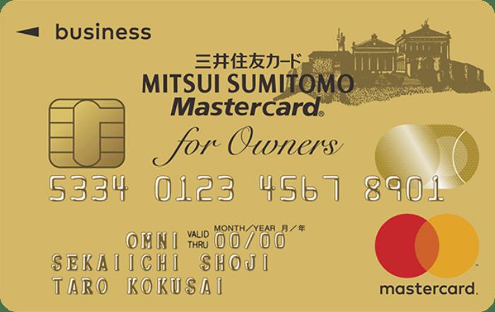 三井住友ビジネスゴールドカードfor Owners(Mastercard