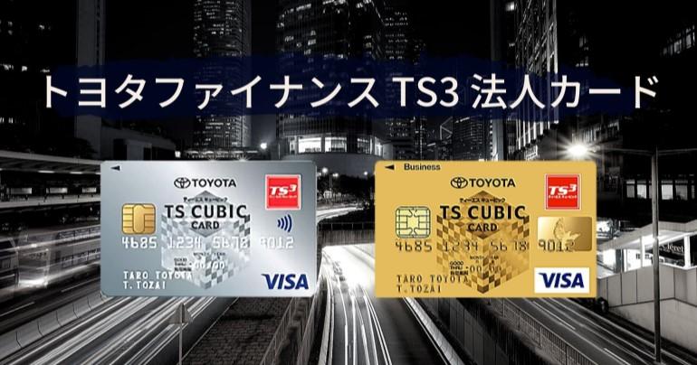 トヨタ TS3カード 法人カード、コーポレートカード、ビジネスカード の おすすめ 人気比較 ランキング