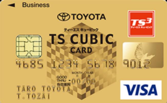 TOYOTA TS CUBIC CARD法人カード ゴールド 券面画像