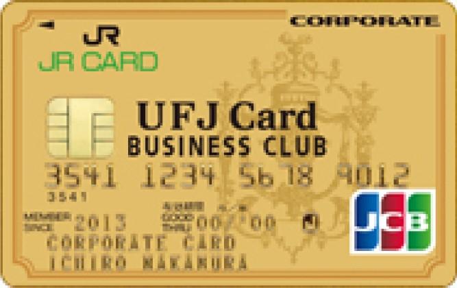 UFGカード ビジネスクラブゴールド法人カード