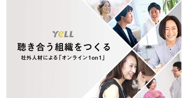 聴き合う組織をつくる」オンライン1on1サービス「YeLL」